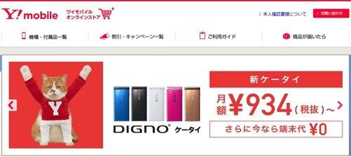 DIGNOケータイ502kc ワイモバイル