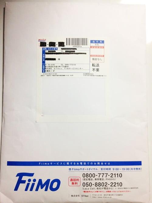Fiimo(フィーモ)SIM 封筒
