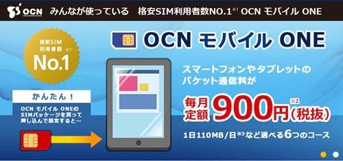 格安SIM業界シェア1位OCNモバイルONE