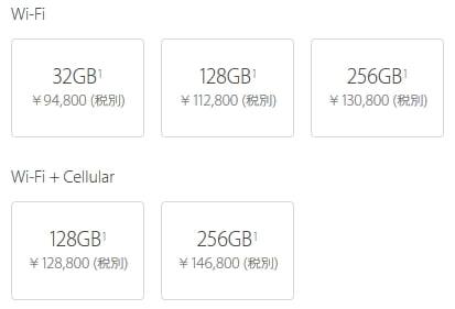 iPad Pro 12.9インチ価格と容量