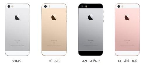 iPhone SEの人気色と売れ筋の容量は?