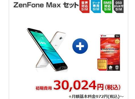 OCNモバイルONE+ZenFone Max端末セット