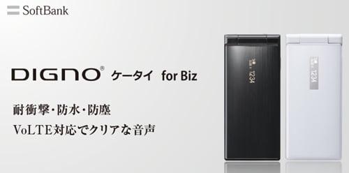 DIGNOケータイ for Biz ソフトバンクが法人向けケータイ発売