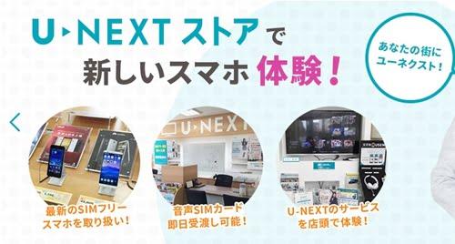 U-mobile MNP即日対応可能な店舗を150ヶ所以上へ拡大