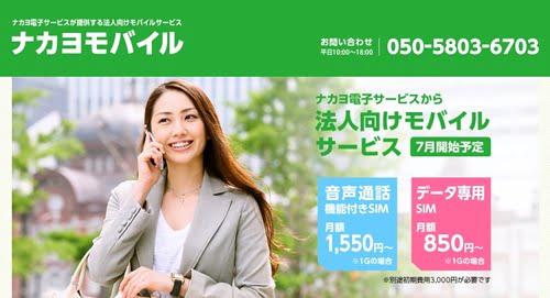 ナカヨモバイルトップ画像