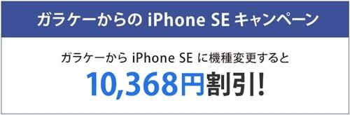ソフトバンク ガラケーからのiPhoneSEキャンペーン