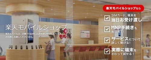 楽天モバイル 割れスマホキャンペーン4/11~4/19まで開催!