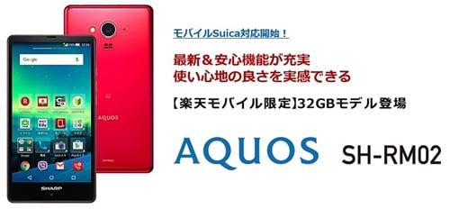 楽天モバイルAQUOS SH-RM02top乗り換え