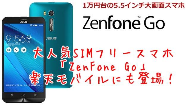 楽天モバイルにZenFoneGo端末セット登場!