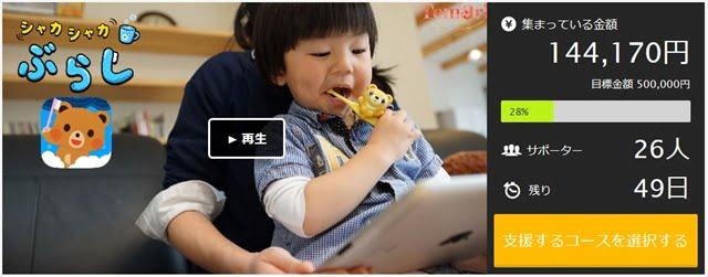シャカシャカぶらし スマホ連携の歯磨き教育デバイス