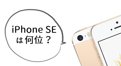 スマホ売上ランキング 2016年4月第4週 iPhoneSEは?