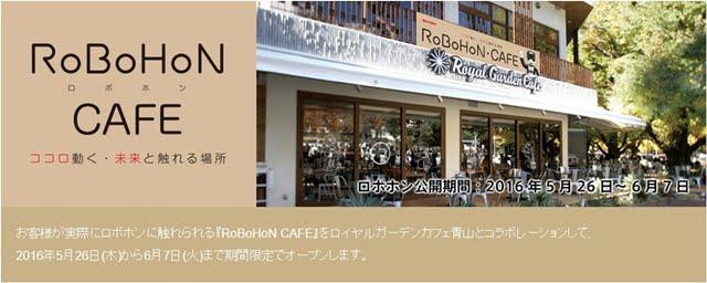 ロボホンに会える!「RoBoHoN CAFE」期間限定オープン!
