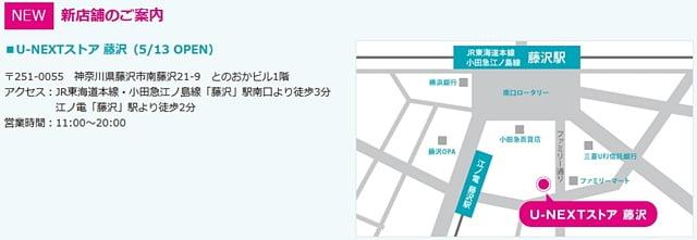 U-mobileが7号店目となる「U-NEXTストア 藤沢」をオープン!5/13~