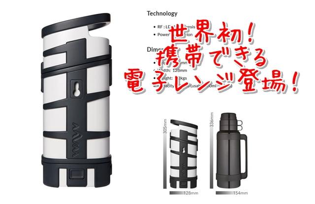Wayv Adventurer 携帯型電子レンジ登場!