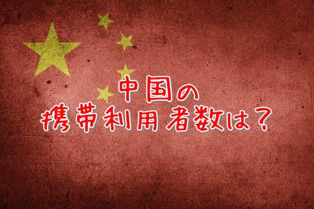 中国の携帯端末契約数 13億人が端末を所有トップ画像