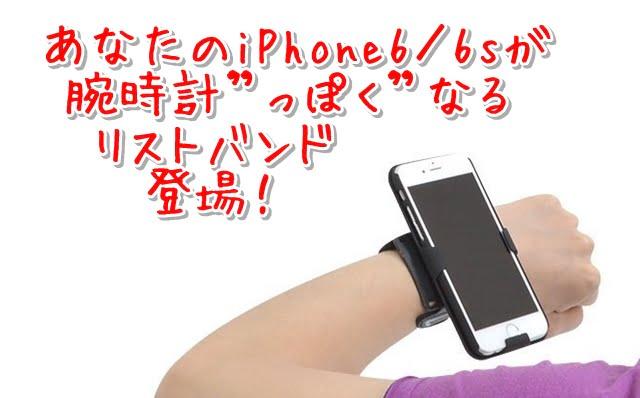 iPhone 6/6s ウォッチになるリストバンド サンコーから発売!トップ画像