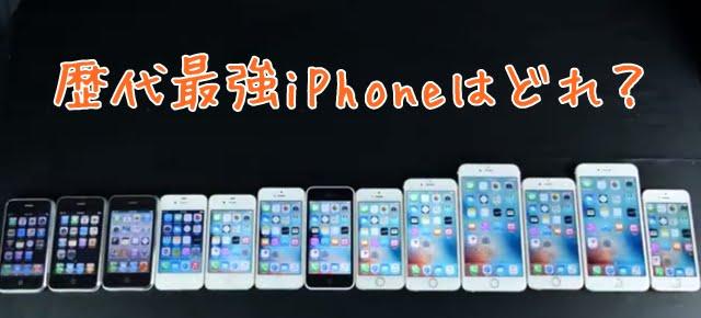 iPhoneSEの性能は歴代最強? 性能比較動画が公開中