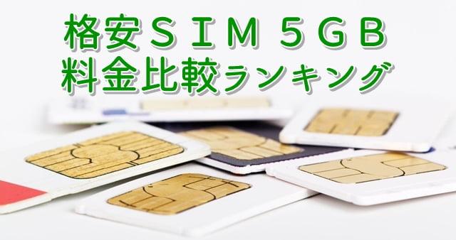格安SIM 5GBプラン料金比較ランキング