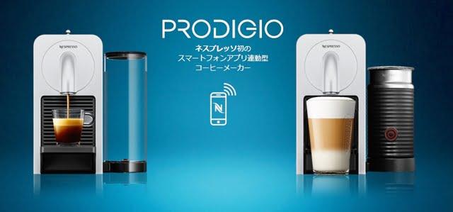ネスプレッソ プロディジオ スマホ連動の本格コーヒーメーカー