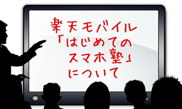 楽天モバイル「はじめてのスマホ塾」開催!お年寄りのスマホデビューに