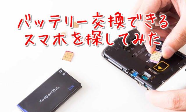 スマホでバッテリー交換可能な機種一覧