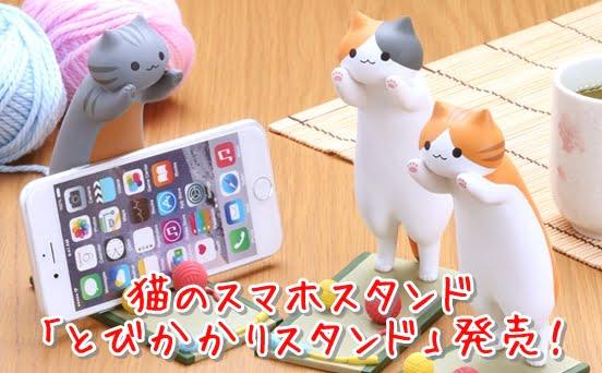 猫のスマホスタンド「Iキャットとびかかりスタンド」で癒やされたい