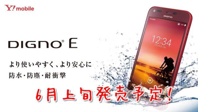 ワイモバイル「DIGNO E」 6月上旬発売へ!