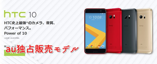 HTC 10 HTV32 au2016年夏モデルのMNP、機種変更、新規契約の端末価格と月額維持費