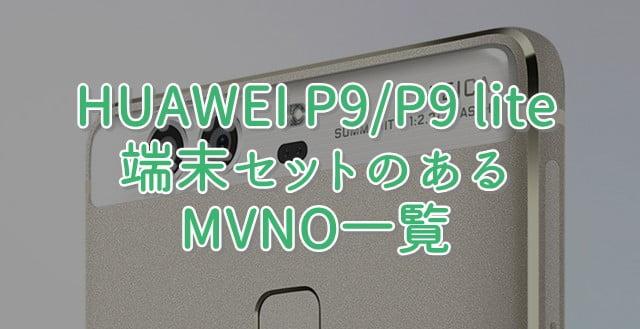 HUAWEI P9/P9 Lite 端末セットのある格安SIM(MVNO)