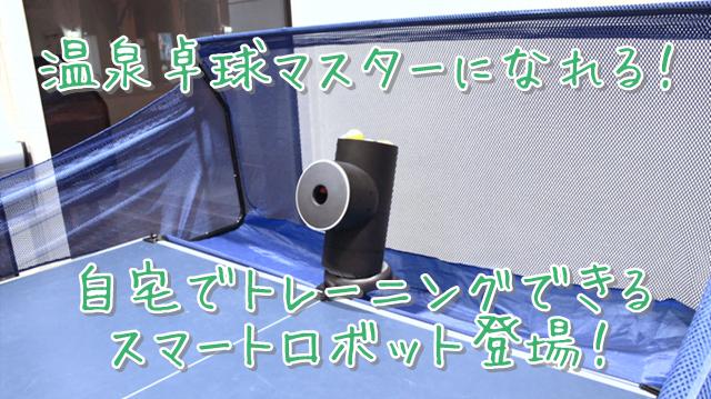 スマホで配球設定できる卓球練習用スマートロボット「Trainerbot」