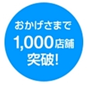 UQ mobile 店舗数1000店突破!