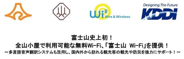 富士山Wi-Fi Wi2が富士山で使える無料Wi-Fiサービスをシーズン中に提供へトップ画像