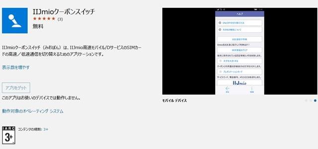 UWP版IIJmioクーポンスイッチみおぽん