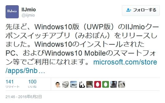 UWP版IIJmioクーポンスイッチみおぽん公式ツイート