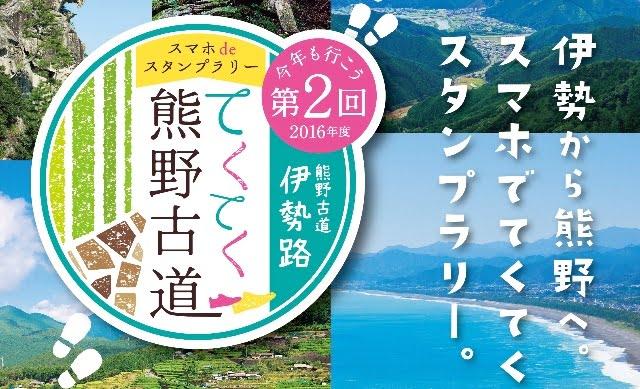 熊野古道伊勢路スマホdeスタンプラリー「てくてく熊野古道」トップ画像