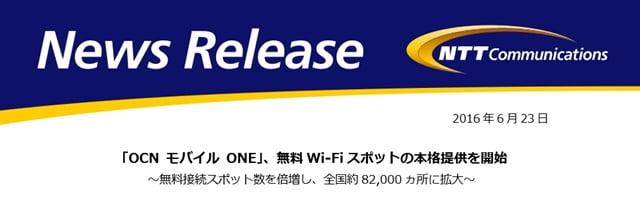 OCNモバイルONE、無料Wi-Fiスポット倍増へ 7/1~提供スタート!