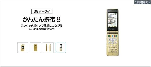 親や祖父母に持たせるならこの携帯電話!ソフトバンクかんたん携帯8
