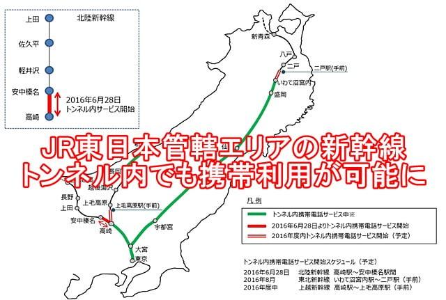 トンネル内でも携帯がつながる!2020年をメドにJR東日本の新幹線が順次対応