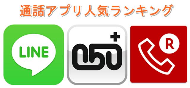 通話アプリのおすすめを人気ランキングでチェック!