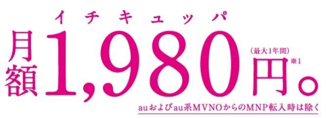 UQ mobile「イチキュッパ割」は月額1980円だけで使える?トップ画像