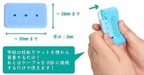 どこでも安心!USBで蚊取りマット画像