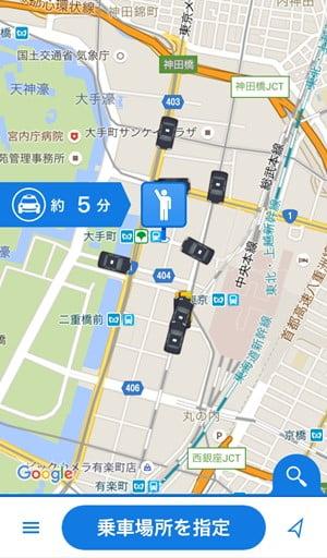 全国どこでもタクシーが呼べるスマホアプリ「全国タクシー」手順1