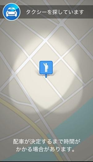 全国どこでもタクシーが呼べるスマホアプリ「全国タクシー」タクシー検索