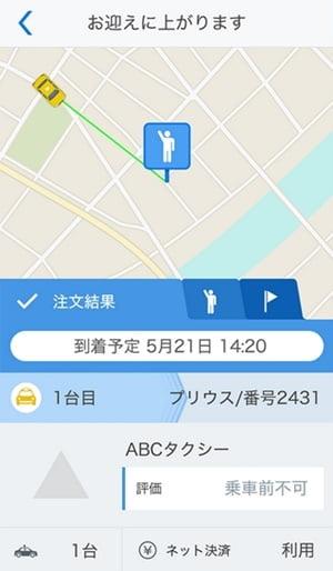 全国どこでもタクシーが呼べるスマホアプリ「全国タクシー」配車完了
