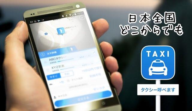全国どこでもタクシーが呼べるスマホアプリ「全国タクシー」トップ画像