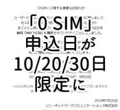 0SIM 申し込み日が0のつく日限定に。10月以降は受付停止も!?