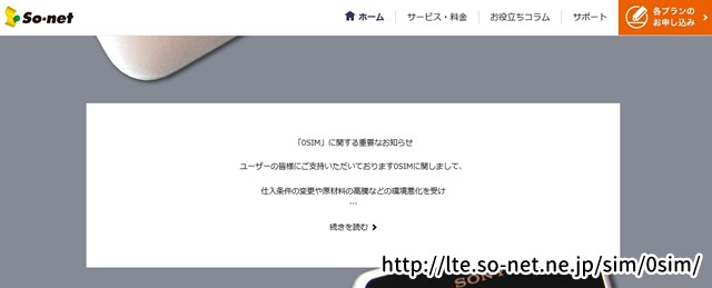 0SIM 申し込み日が0のつく日限定に。10月以降は受付停止も!?トップ画像