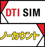 DTI SIMノーカウントプラン ポケモンGOを1年間無料で遊べるお得プラン登場!