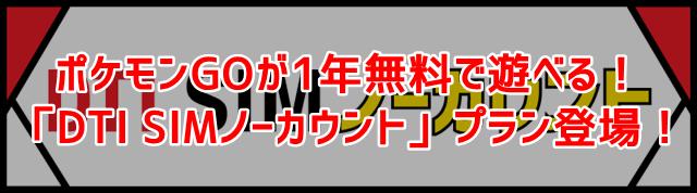 DTI SIMノーカウントプラン ポケモンGOを1年間無料で遊べるお得プラン登場!トップ画像