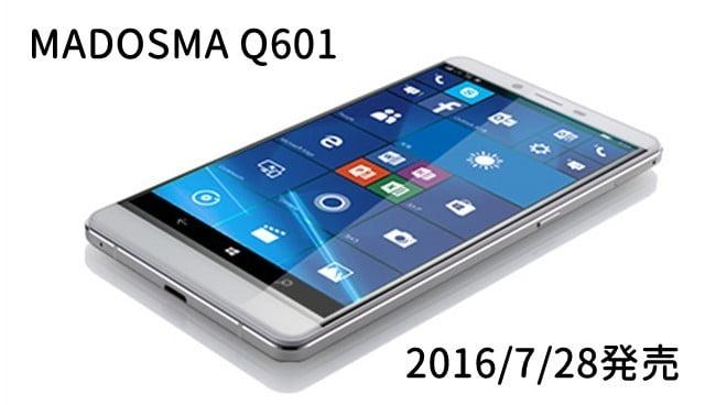 MADOSMA Q601 Windows10mobile搭載のSIMフリースマホ発売!トップ画像